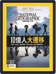 National Geographic Magazine Taiwan 國家地理雜誌中文版 (Digital) Subscription August 5th, 2019 Issue