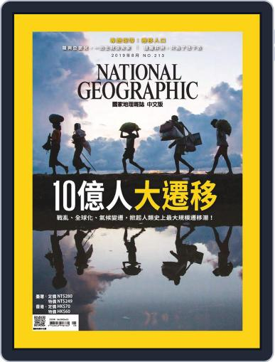National Geographic Magazine Taiwan 國家地理雜誌中文版 (Digital) August 5th, 2019 Issue Cover