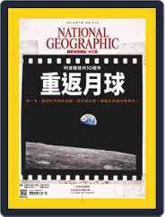 National Geographic Magazine Taiwan 國家地理雜誌中文版 (Digital) Subscription July 4th, 2019 Issue