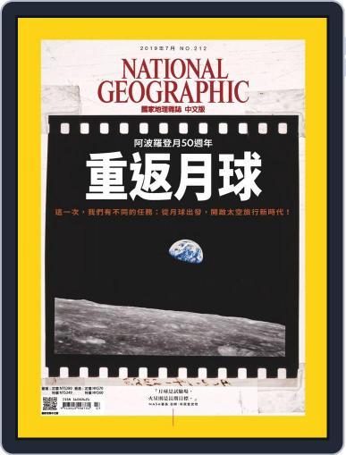 National Geographic Magazine Taiwan 國家地理雜誌中文版 (Digital) July 4th, 2019 Issue Cover
