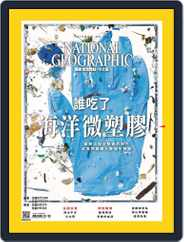 National Geographic Magazine Taiwan 國家地理雜誌中文版 (Digital) Subscription June 5th, 2019 Issue
