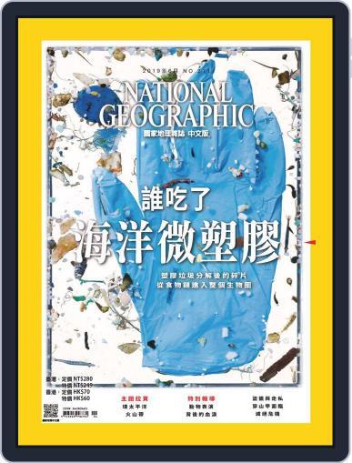 National Geographic Magazine Taiwan 國家地理雜誌中文版 (Digital) June 5th, 2019 Issue Cover