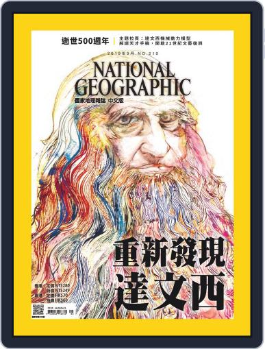 National Geographic Magazine Taiwan 國家地理雜誌中文版 (Digital) May 6th, 2019 Issue Cover