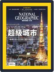 National Geographic Magazine Taiwan 國家地理雜誌中文版 (Digital) Subscription April 3rd, 2019 Issue