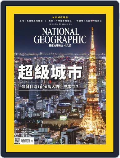 National Geographic Magazine Taiwan 國家地理雜誌中文版 (Digital) April 3rd, 2019 Issue Cover