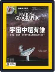 National Geographic Magazine Taiwan 國家地理雜誌中文版 (Digital) Subscription February 27th, 2019 Issue