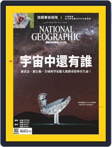 National Geographic Magazine Taiwan 國家地理雜誌中文版 (Digital) February 27th, 2019 Issue Cover