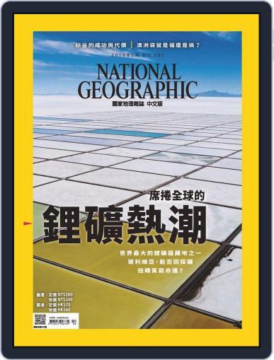 National Geographic Magazine Taiwan 國家地理雜誌中文版 (Digital) February 1st, 2019 Issue Cover