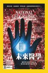 National Geographic Magazine Taiwan 國家地理雜誌中文版 (Digital) Subscription January 4th, 2019 Issue