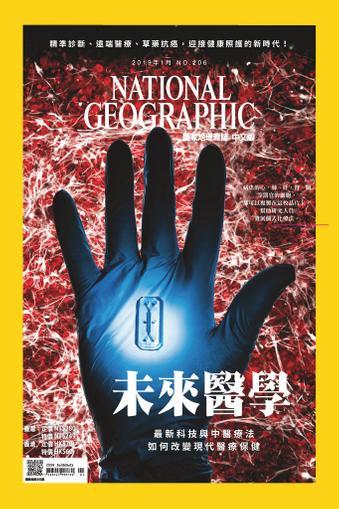 National Geographic Magazine Taiwan 國家地理雜誌中文版 (Digital) January 4th, 2019 Issue Cover