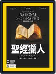 National Geographic Magazine Taiwan 國家地理雜誌中文版 (Digital) Subscription December 4th, 2018 Issue