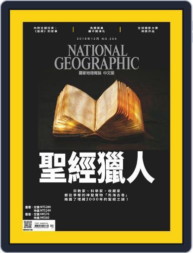 National Geographic Magazine Taiwan 國家地理雜誌中文版 (Digital) December 4th, 2018 Issue Cover