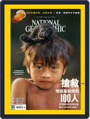 National Geographic Magazine Taiwan 國家地理雜誌中文版 (Digital) Subscription October 3rd, 2018 Issue