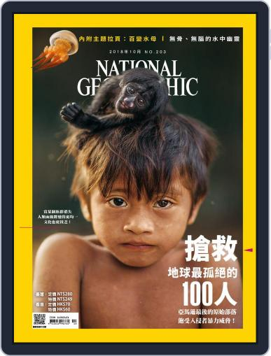 National Geographic Magazine Taiwan 國家地理雜誌中文版 (Digital) October 3rd, 2018 Issue Cover