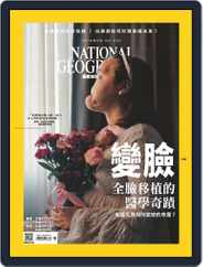 National Geographic Magazine Taiwan 國家地理雜誌中文版 (Digital) Subscription September 4th, 2018 Issue