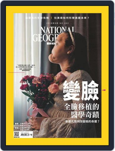 National Geographic Magazine Taiwan 國家地理雜誌中文版 (Digital) September 4th, 2018 Issue Cover