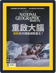 National Geographic Magazine Taiwan 國家地理雜誌中文版 (Digital) Subscription August 3rd, 2018 Issue