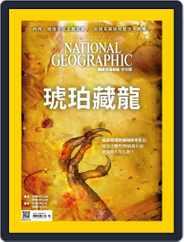 National Geographic Magazine Taiwan 國家地理雜誌中文版 (Digital) Subscription July 4th, 2018 Issue