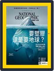 National Geographic Magazine Taiwan 國家地理雜誌中文版 (Digital) Subscription June 5th, 2018 Issue