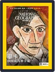 National Geographic Magazine Taiwan 國家地理雜誌中文版 (Digital) Subscription May 4th, 2018 Issue