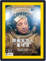 National Geographic Magazine Taiwan 國家地理雜誌中文版 (Digital) Subscription March 2nd, 2018 Issue