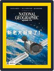 National Geographic Magazine Taiwan 國家地理雜誌中文版 (Digital) Subscription February 5th, 2018 Issue
