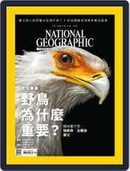 National Geographic Magazine Taiwan 國家地理雜誌中文版 (Digital) Subscription December 29th, 2017 Issue