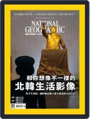 National Geographic Magazine Taiwan 國家地理雜誌中文版 (Digital) Subscription November 1st, 2017 Issue