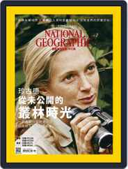 National Geographic Magazine Taiwan 國家地理雜誌中文版 (Digital) Subscription October 3rd, 2017 Issue