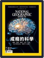 National Geographic Magazine Taiwan 國家地理雜誌中文版 (Digital) Subscription September 1st, 2017 Issue
