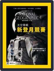 National Geographic Magazine Taiwan 國家地理雜誌中文版 (Digital) Subscription August 1st, 2017 Issue