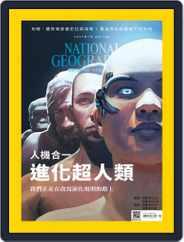 National Geographic Magazine Taiwan 國家地理雜誌中文版 (Digital) Subscription July 13th, 2017 Issue