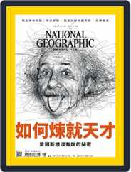 National Geographic Magazine Taiwan 國家地理雜誌中文版 (Digital) Subscription May 12th, 2017 Issue