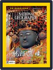 National Geographic Magazine Taiwan 國家地理雜誌中文版 (Digital) Subscription April 23rd, 2017 Issue