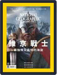 National Geographic Magazine Taiwan 國家地理雜誌中文版 (Digital) Subscription March 10th, 2017 Issue
