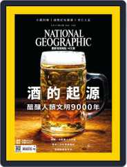National Geographic Magazine Taiwan 國家地理雜誌中文版 (Digital) Subscription February 17th, 2017 Issue