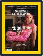 National Geographic Magazine Taiwan 國家地理雜誌中文版 (Digital) Subscription January 25th, 2017 Issue