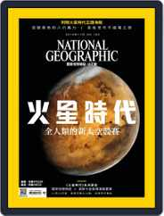 National Geographic Magazine Taiwan 國家地理雜誌中文版 (Digital) Subscription January 13th, 2017 Issue