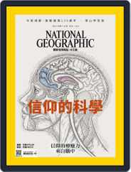 National Geographic Magazine Taiwan 國家地理雜誌中文版 (Digital) Subscription December 23rd, 2016 Issue