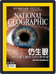 National Geographic Magazine Taiwan 國家地理雜誌中文版 (Digital) Subscription October 3rd, 2016 Issue