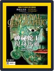 National Geographic Magazine Taiwan 國家地理雜誌中文版 (Digital) Subscription September 2nd, 2016 Issue
