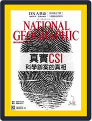 National Geographic Magazine Taiwan 國家地理雜誌中文版 (Digital) Subscription August 2nd, 2016 Issue