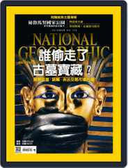 National Geographic Magazine Taiwan 國家地理雜誌中文版 (Digital) Subscription June 2nd, 2016 Issue