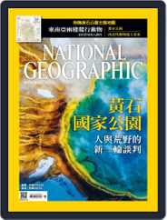 National Geographic Magazine Taiwan 國家地理雜誌中文版 (Digital) Subscription April 29th, 2016 Issue