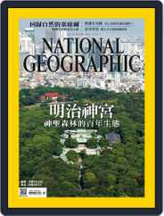 National Geographic Magazine Taiwan 國家地理雜誌中文版 (Digital) Subscription April 1st, 2016 Issue