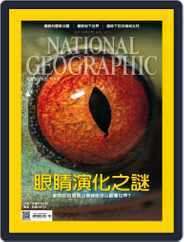 National Geographic Magazine Taiwan 國家地理雜誌中文版 (Digital) Subscription February 5th, 2016 Issue