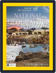 National Geographic Magazine Taiwan 國家地理雜誌中文版 (Digital) Subscription January 5th, 2016 Issue