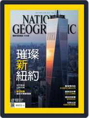 National Geographic Magazine Taiwan 國家地理雜誌中文版 (Digital) Subscription December 2nd, 2015 Issue