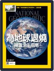 National Geographic Magazine Taiwan 國家地理雜誌中文版 (Digital) Subscription November 2nd, 2015 Issue
