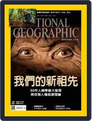 National Geographic Magazine Taiwan 國家地理雜誌中文版 (Digital) Subscription October 1st, 2015 Issue